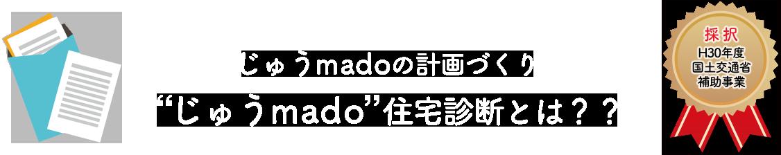 """""""じゅうmado""""住宅診断とは??"""