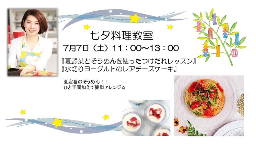 七夕料理教室_アイキャッチ用のサムネイル