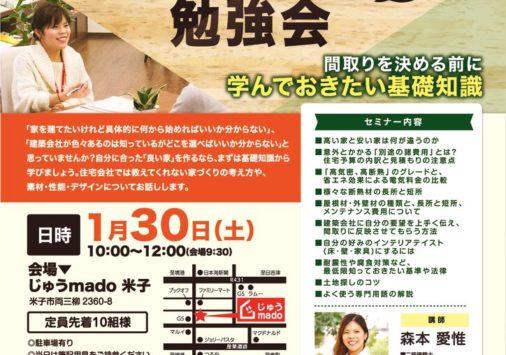 住宅計画セミナー_2稿20201228のサムネイル